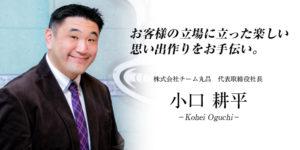 oguchi kohei