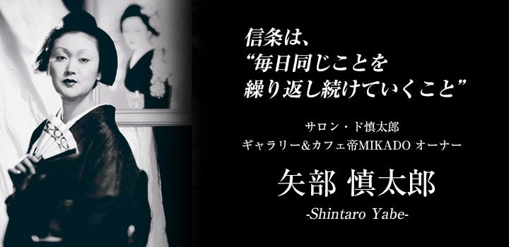 shintaroyabe3