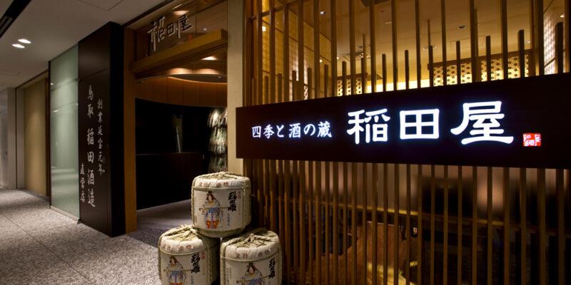 稲田屋-大手町店