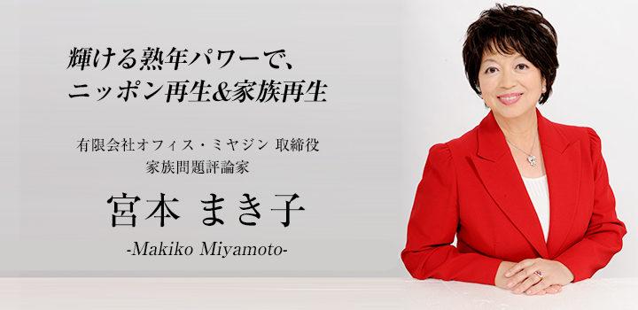 miyamoto makiko