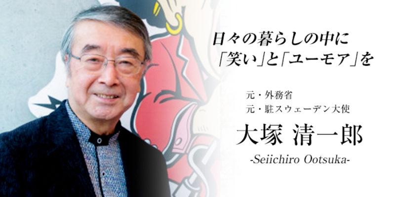 ootsuka seiichiro