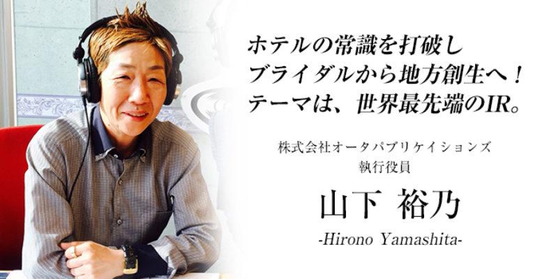 yamashita hirono