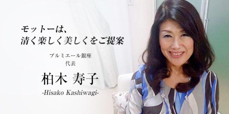 kashiwagi hisako