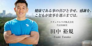 tanaka yuuki