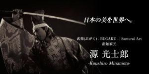 koushiro-minamoto