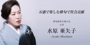 mizuhara-akiko