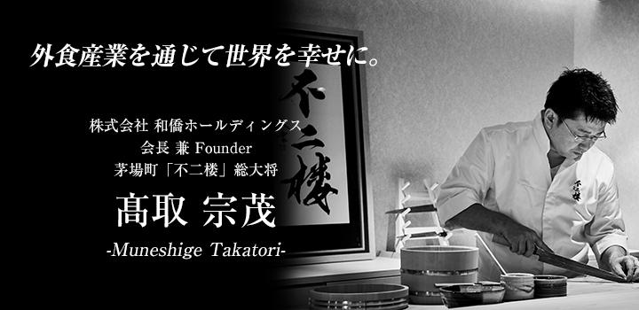高取宗茂さん 株式会社和僑ホールディングス 会長 兼 Founder・実業家・茅場町「不二楼」総大将