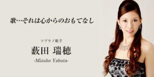 mizuho-yabuta