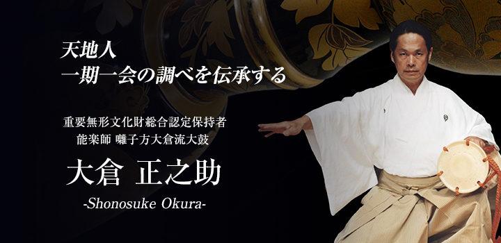 shonosuke-okura