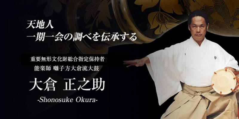 shonosuke-okura-800x400