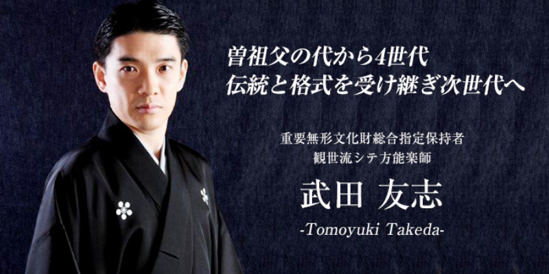 tomoyuki takeda