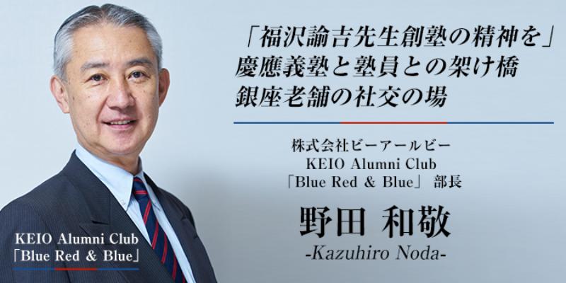 noda-kazumasa