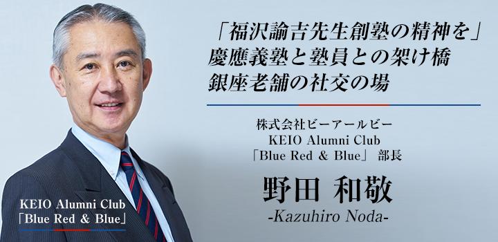 銀座BRB部長 野田和敬さん 株式会社ビーアールビー KEIO Alumni Club 「Blue Red & Blue」