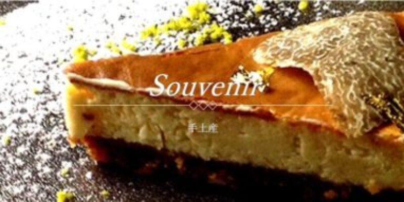 白トリュフチーズケーキ