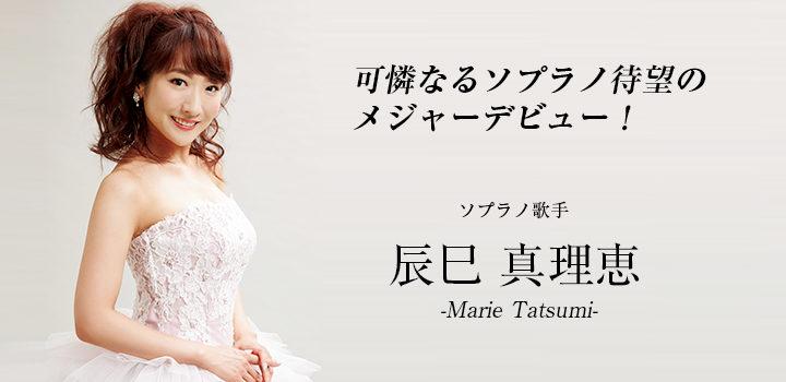 marie-tatsumi1