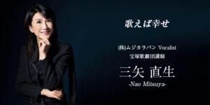 nao mitsuya
