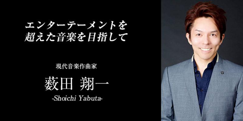 shoichi-yabuta