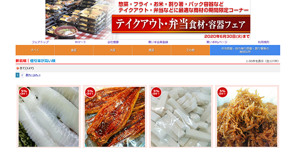 テイクアウト・弁当食材・容器フェア