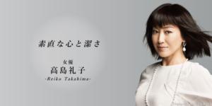 takashima-sama