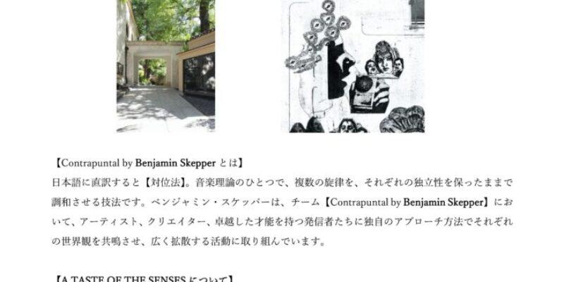 (Press Release) Kudan House X Contrapuntal by Benjamin Skepper-01