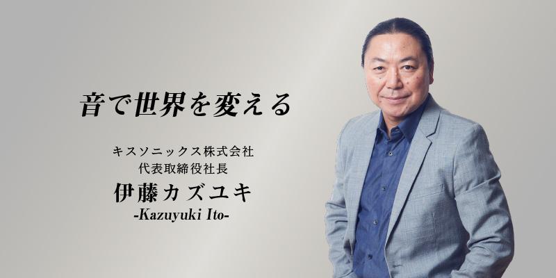 伊藤カズユキさん