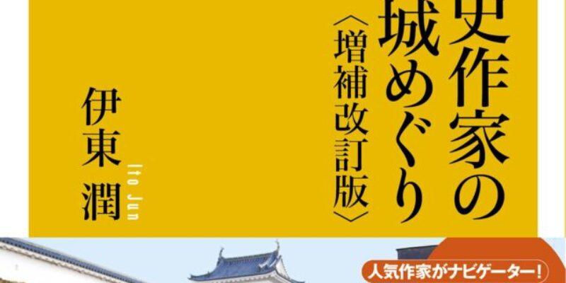 歴史作家の城巡り[増補改訂版]