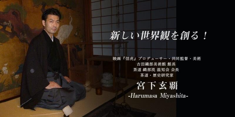miyashita-sama