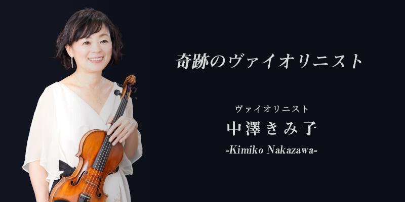 nakazawa-kimiko-sama